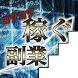 コツコツ稼ぐ副業 by App List