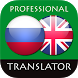 Russian English Translator by Suvorov-Development