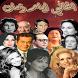 اغاني الزمن الجميل (زمان) by develoer8
