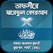 তাফসীরে মারেফুল কোরআন ~ Quran by Bangla Smart Apps