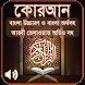 কোরআন শরীফ Bangla Quran Sharif by Shikder Studio