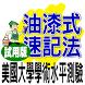 油漆式速記法-美國大學學術水平測驗字彙試用版 by 榮欽科技