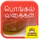 Pongal Recipe Tamil How to Make Pongal Dishes Food by Apps Arasan