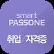 스마트패스원 - 취업자격증 by KG Passone