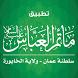 مأتم العباس by Ali Al-sinan