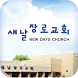 새날장로교회 스마트요람 by 스데반정보