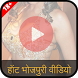 Bhojpuri Videos by TechnoAppSolution