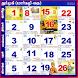 Tamil Calendar 2017 - தமிழ் நாள்காட்டி 2017 by Mobulos Apps
