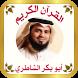 القرآن صوت و صورة بدون نت بصوت الشيخ الشاطري by AL kanony