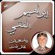 إبراهيم الفقي صوت بدون انترنت by Way 2 allah