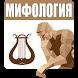 Сила Разума: Мифология by CH-Soft