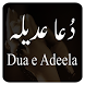 Dua Adeela (دُعا عد یلہ) by EvageSolutions