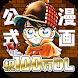 名探偵コナン公式アプリ -無料で毎日漫画が読める- by SHOGAKUKAN INC.