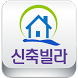 한마음주택 신축빌라분양 by 스마트어플 www.smart-apps.kr