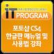 포토샵 CS4 한글판 메뉴얼및 사용법 강좌 by (주)아이비컴퓨터교육닷컴