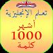 تعلم الإنجليزية للمبتدئين 1000 كلمة بسرعة مترجمة by DevMegaApp