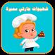 شهيوات جارتي سميرة by geekhlal