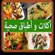 أكلات و أطباق صحية by abdo.apps