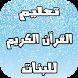 تعليم القران الكريم للبنات by mobil apps