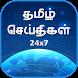 Tamil News 24x7 ' by Nua Trans Media, Chennai
