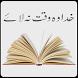 Novel - Khuda Woh Waqt Na Lay. by Visionary Solutions