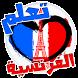 تعلم الفرنسية بسرعة بالصوت mp3 by تطبيقات 2016