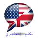 تعلم اللغة الانجليزية بنفسك by mulapp