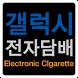 갤럭시전자담배 정왕동점 by 에스아이소프트(sisoft)