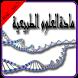 مادة العلوم الطبيعية bacs 2017 by Adelkaram