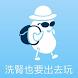 洗腎也要出去玩(众社會企業) by DCMSLab@NCTU.Taiwan