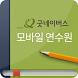 굿네이버스 모바일연수원 by HUNET