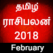 Today Rasi palan 2018 in Tamil Rasipalan Horoscope by Aristoz