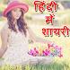 Hindi Shayari - हिंदी शायरी by Only Shayari Lover