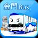 金門公車 by 銓鼎科技有限公司