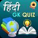 GK in Hindi Offline 2017 - Hindi Gk Quiz App by GK In Hindi Offline - New Free Apps - Translator