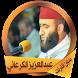 الكرعاني قرأن كريم بدون نت by Apps SaM