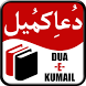 Dua e Kumail -Urdu translation by glowingapps