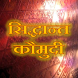 Siddhanta Kaumudi by Srujan Jha