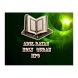 Adel Rayan Holy Coran(MP3) by NS-SOFT