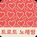 트로트 노래방 by Yes OHH