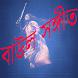 Baul Gaan HD by angela.apps.bd