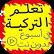 تعلم التركية بسرعة في اسبوع فقط بدون نت by DevMegaApp