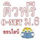 ติวฟรี O-net ม.6 ออนไลน์