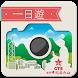 香港中国旅行社一日游 by 香港中國旅行社