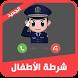 شرطة الاطفال الجديدة 2017 by AppsNew2017