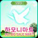 하모니마트쌍용점천안 by 하니무비2팀