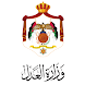 وزارة العدل الاردنية - MOJ by Jordan eGov Program