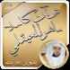 قرآن كاملا بدون نت المعيقلي by Way 2 allah