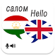 Tajik English Translator by Appbodia