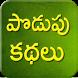 Telugu Podupu Kathalu by Super DEV Creations